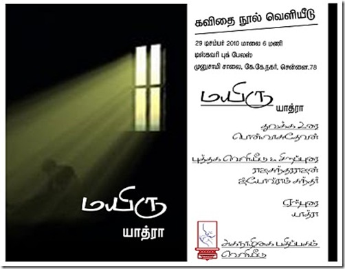 yathra_invitation
