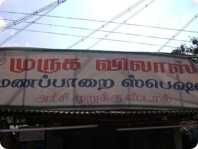 Manappaarai Murukku Muruga Vilas