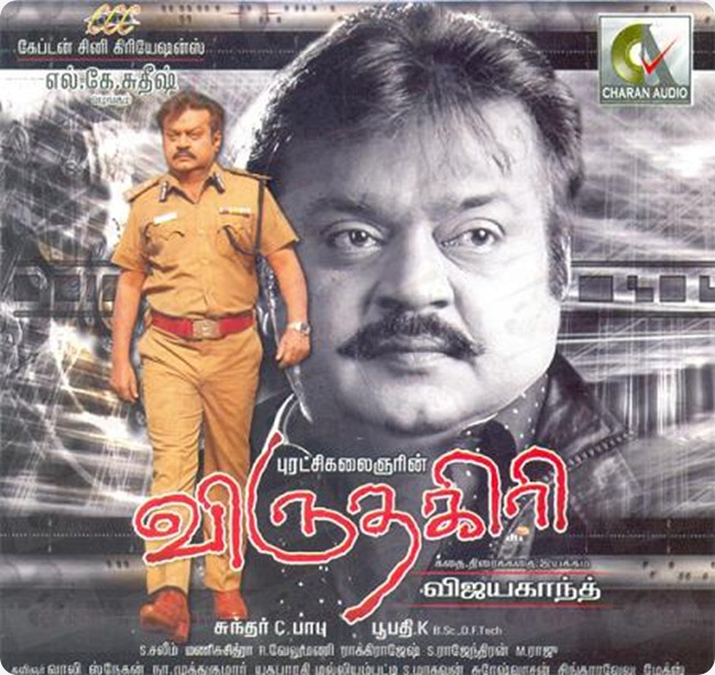 Viruthagiri Poster 4