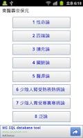 Screenshot of Dongeuisoosebowon