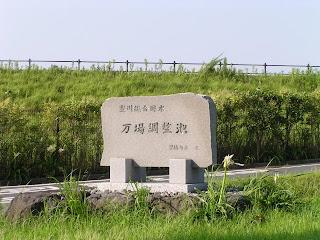 万場調整池石碑
