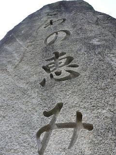 石碑「とわの恵み」