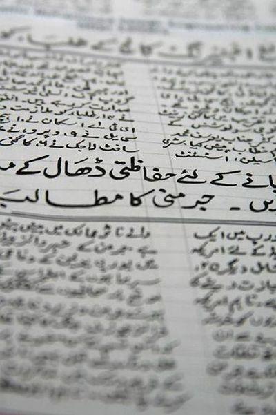 musalman-daily (17)