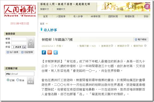 人間福報-2010-6-14奇人妙事-林煌彬 1年踏遍37國