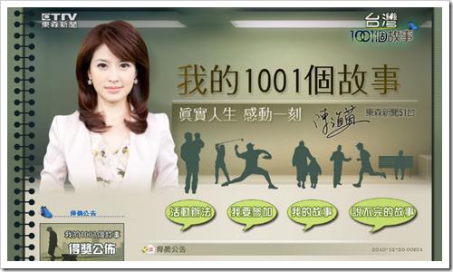 東森新聞-2010-12-20-台灣1001個故事徵文比賽首獎