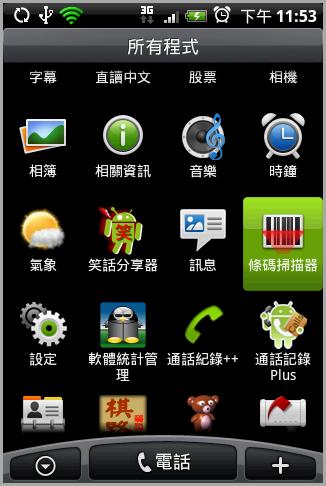 HTCBarcodeScanner