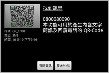 HTC簡訊