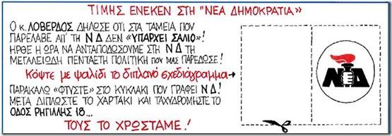 24-1-2010 12-57-01 μμ