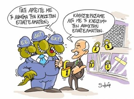 soloup-σκιτσο-γελοιογραφια-ποντικι-20-01-2011