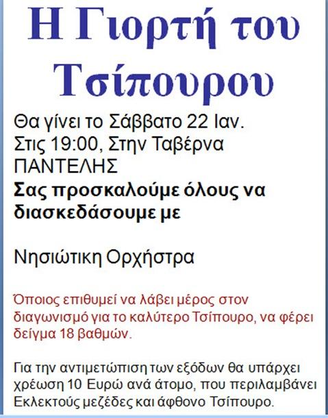 19-1-2011 8-47-21 μμ