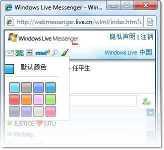 修改 Web Messenger 界面颜色