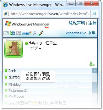 邀请多人加入当前 Messenger 对话