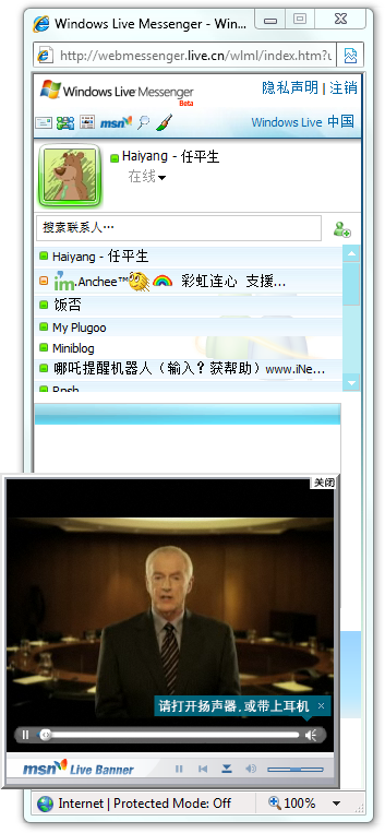 Windows Live Web Messenger 上恶心的弹出广告