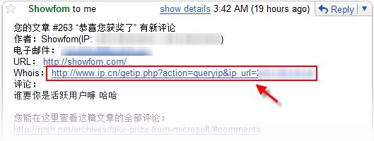 修改 WordPress 评论 Email 通知的 IP Whois 查询链接