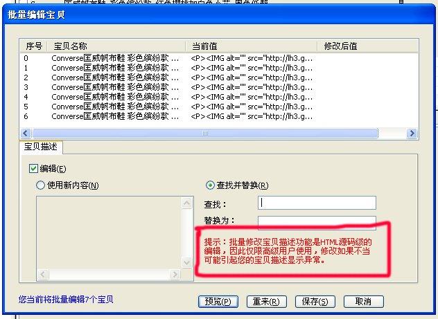 ...html源代码.如果是简单几个文字可能你修改起来不会遇到什么...