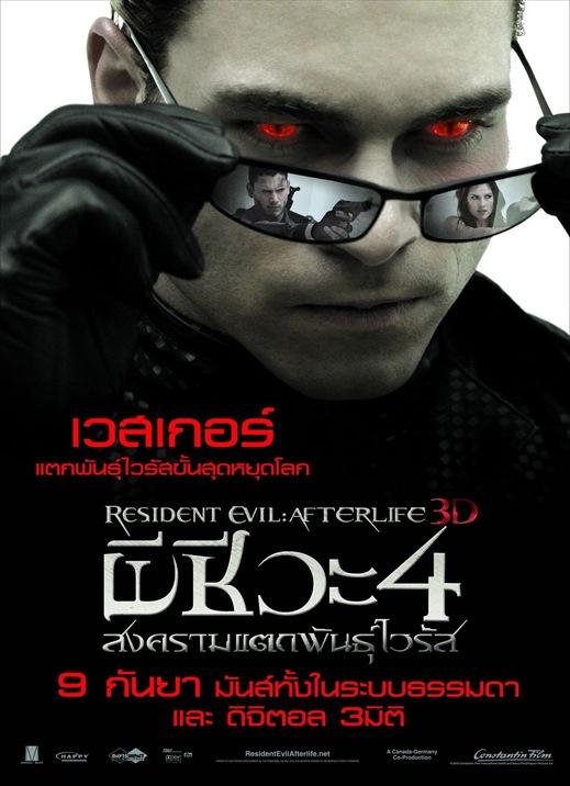 resident_evil_afterlife_international_movie_poster_02