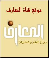 قناة المعارف