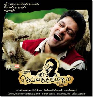 Download Deiva Thirumagan MP3 Songs - Deiva Thirumgan Movie Songs Download