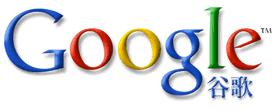 Logo Google Cina