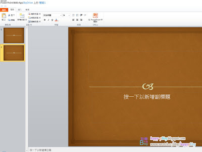 線上OFFICE  PowerPoint 截圖