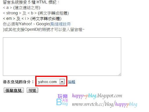 blogger 留言板 open id