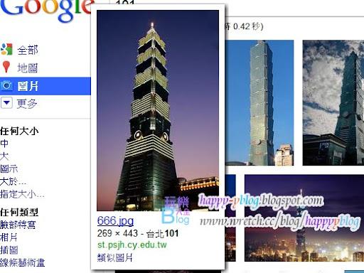Google Images圖片搜尋服務有史以來最大的改版,已經正式上線了!最明顯的特色是可以讓你用滑鼠滾輪一次瀏覽上千張圖片的縮圖,不用辛苦的點擊翻頁。除此之外,當你點擊圖片後,圖片會放大以適合的大小顯示在圖片來源網站中央。本站將一一比較新舊版的Google圖片搜尋有什麼不同!然後再與Bing必應的圖片搜尋服務做一下比較。當滑鼠移到Google圖片搜尋結果的縮圖上時,圖片會自動放大。