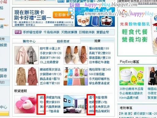 在Yahoo!奇摩首頁下方的拍賣專欄中,可以看到看似廣告的文字,其實大有玄機!看看每行的字首可以看到「淑均(君)第一,還她金排(牌)」的諧音字!