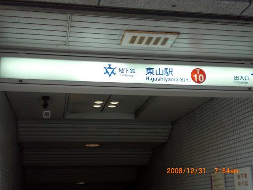 地鐵三条東山站