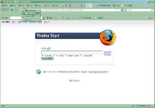自訂 Firefox 工具列的配置