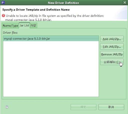 Eclipse MySQL JDBC