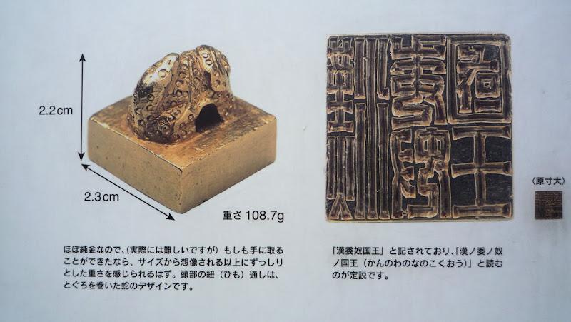 sello, 金印, 漢委奴国王印, seal, China, 中国, historia, history, 歴史, 封泥