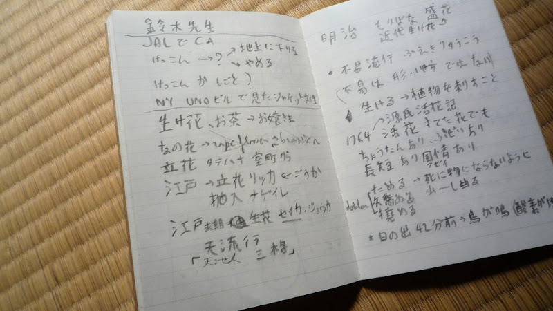 鈴木榮子 活け花 講演 conferencia ikebana Eiko Suzuki