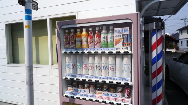 自販機 自動販売機 bebida drink vending máquina expendedora