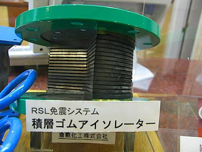 RSL, 免震, aislamiento, sísmico, sismic, base, isolation