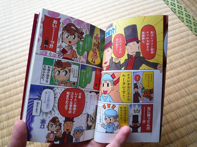 レイトン教授, Layton, 漫画, マンガ, manga, comic, Naoki Sakura, 桜ナオキ