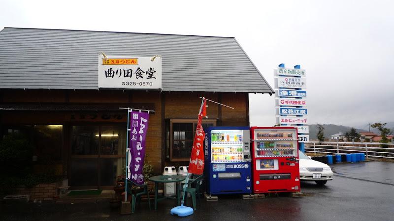 Magarita Shokudō, gotō udon, udon, 五島うどん 曲り田の里 曲り田食堂, うどん