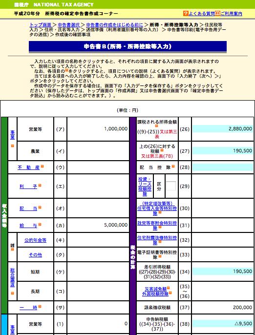 renta, declaración de la renta, tax, e-tax, 確定申告, 決算, autónomo, 自営,
