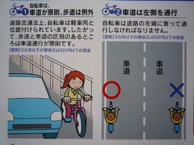 seguridad, bici, bicicleta, policía, 自転車, チャリ, 安全, conducir, 運転, 警察, police, bicycle, bike, safety