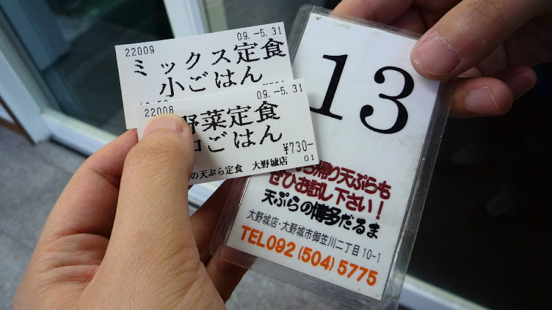 Tenpura, Daruma, Hakata, 天ぷら, だるま, 博多, 福岡, Fukuoka