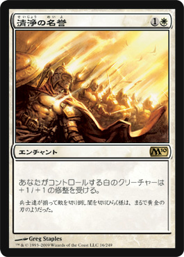 Magic The Gathering, MTG, マジック:ザ・ギャザリング, M10, Magic 2010, prerelease