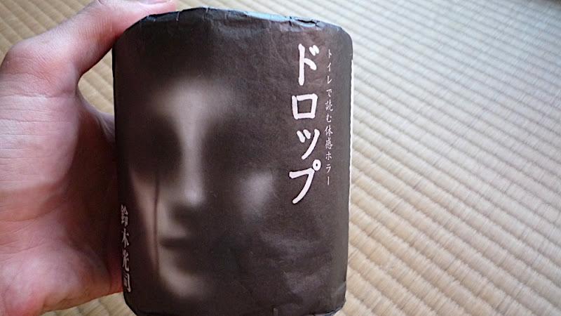 Ring Suzuki Koji Intersex