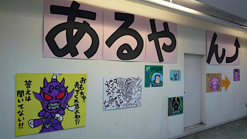 semana, Fukuoka, 1週間, 福岡, week