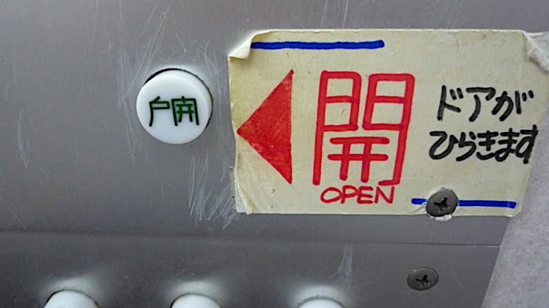 ascensor, エレベーター, elevator, kanji, 漢字, botones, ボタン, buttons