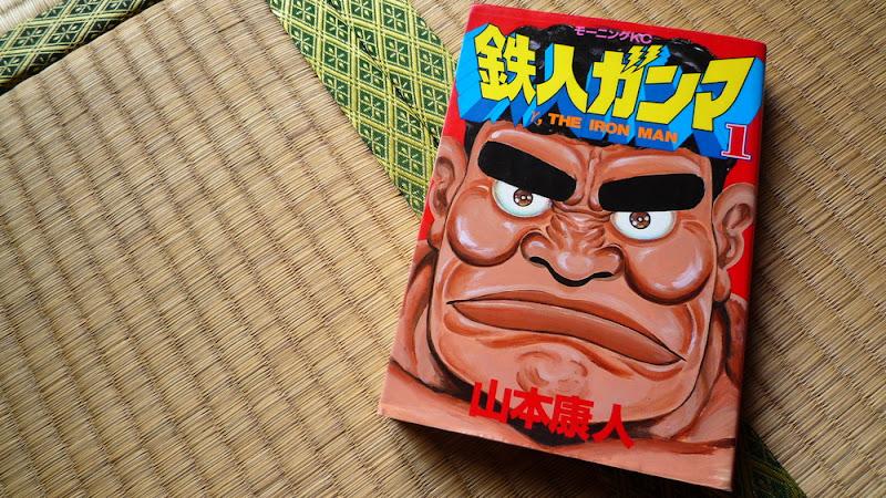 Gamma, ガンマ, 鉄人ガンマ, Yasuhito Yamamoto, 山本康人, manga, 漫画, TLQM