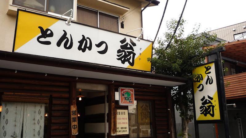 Tonkatsu Okina とんかつ翁