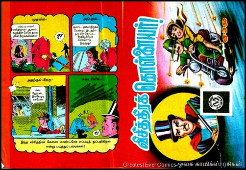 Muthu Comics 217 Visithira Kollaiyar