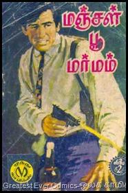 147 Manjal Poo Marmam (Reprint)