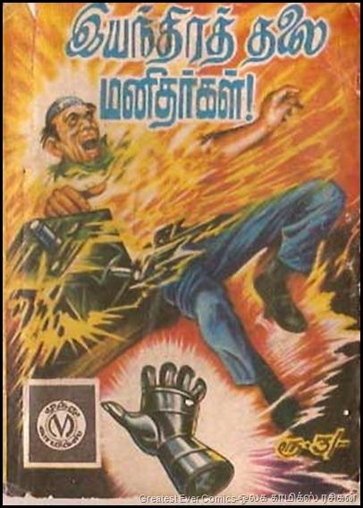 Muthu Comics iyandhirathalai manidhargal