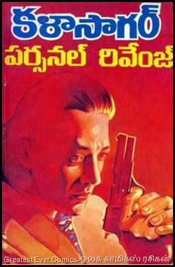 Personal Revenge - Kala Sagar