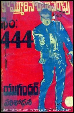 No 444 - Kommuri Sambasivarao